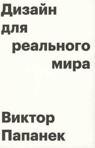 Книга «Дизайн для реального мира» – Виктор Папанек