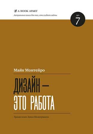 Книга «Дизайн — это работа» – Майк Монтейро