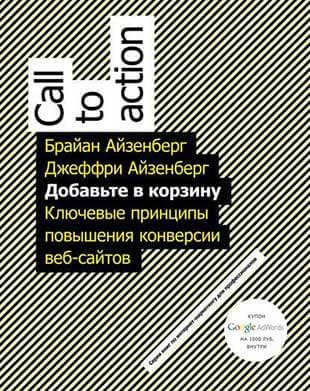 Книга «Добавьте в корзину. Ключевые принципы повышения конверсии веб сайта» – Брайан Айзенберг, Джеффри Айзенберг