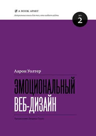 Книга «Эмоциональный веб дизайн» – Аарон Уолтер