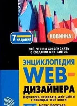 Книга «Энциклопедия Web дизайнера» – Борис Леонтьев