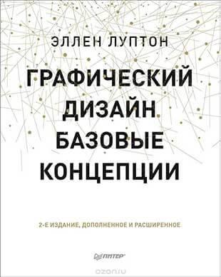 Книга «Графический дизайн базовые концепции» – Эллен Луптон, Дженнифер Коул Филлипс