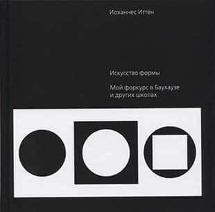 Книга «Искусство формы» – Иоханнес Иттен
