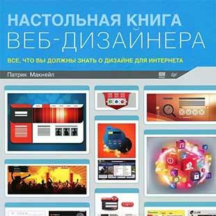 Книга «Настольная книга веб дизайнера» – Патрик Макнейл