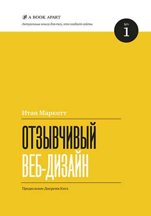 Книга «Отзывчивый веб дизайн» – Итан Маркотт