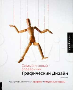 Книга «Самый Полный Справочник. Графический Дизайн» – Райн Хембри