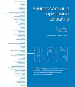 Книга «Универсальные принципы дизайна. 125 способов улучшить юзабилити продукта» – Лидвелл У., Холден К., Батлер Д.