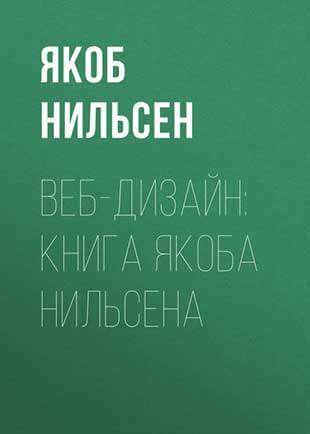 Книга «Веб дизайн книга Якоба Нильсена» – Якоб Нильсен