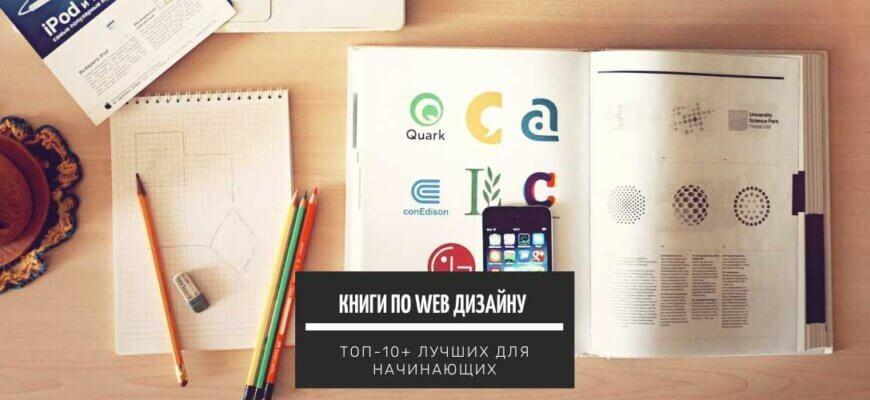 Книги для веб дизайнеров - ТОП 15+ для начинающих