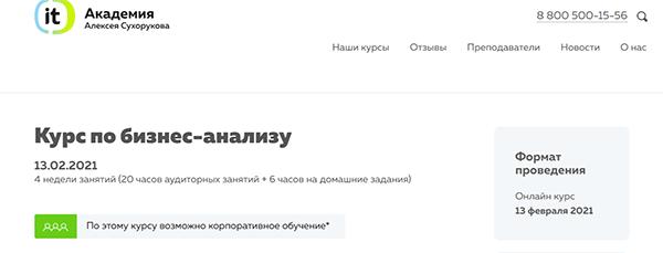 Курс «Курс по бизнес-анализу» от Академии Сухорукова