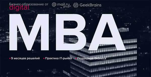 Курс «Digital MBA» от GeekBrains