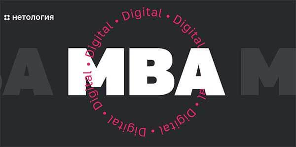 Программа обучения курса по «Digital MBA» от Нетологии
