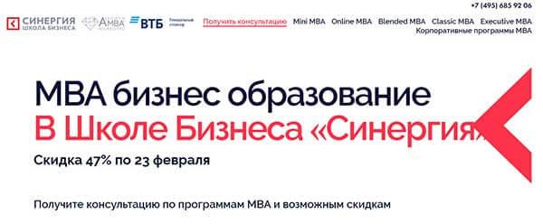 Курс «MBA бизнес образование» от Школы бизнеса Синергия