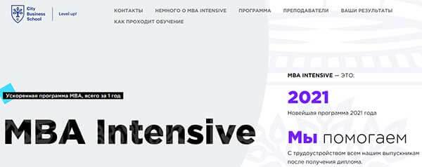 Курс «MBA Intensive» от City Business School