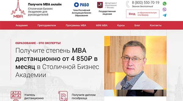 Курс «MBA» от Столичной бизнес-академии