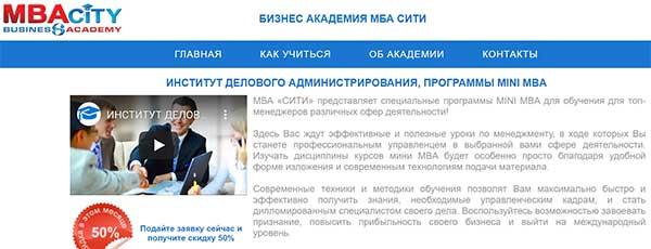 Курс «Mini MBA» от Бизнес-академии МБА Сити