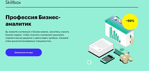 Курс «Профессия Бизнес аналитик» от Skillbox
