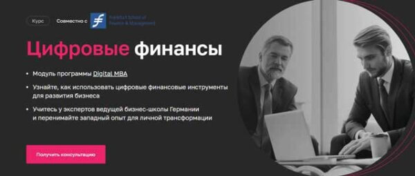 Курс «Цифровые финансы» от Нетологии