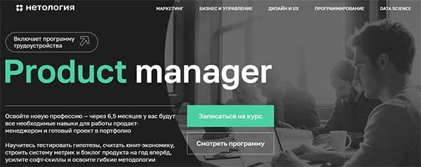Курс «Профессия Product Manager» от Нетологии
