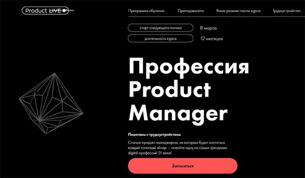 Курс «Профессия Product manager» от Product Live
