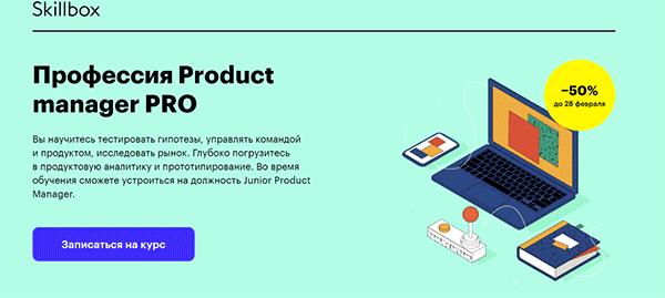 Курс «Профессия Product manager PRO» от SkillBox