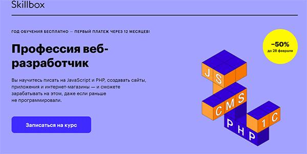 Курс «Профессия веб разработчик» от Skillbox
