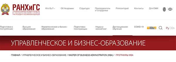 Курс «Программа MBA» от РАНХиГС