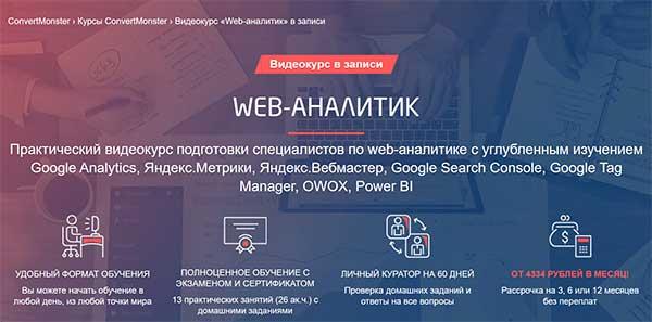 Курс «Web аналитик» в записи от Convertmonster