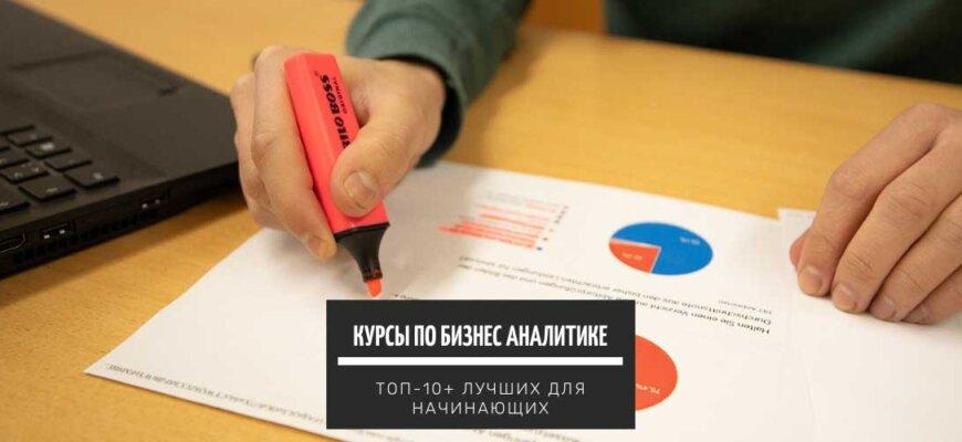 Курсы по бизнес аналитике - ТОП 10 лучших платных и бесплатных
