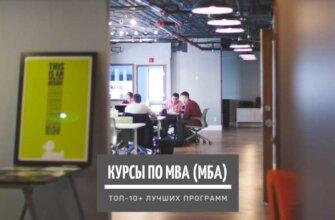 Курсы по MBA - ТОП 10 лучших программ