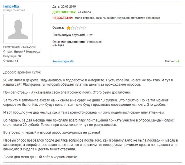 Отзыв о сайте PlatnijOpros