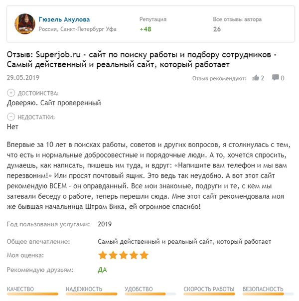 Отзыв о SuperJob