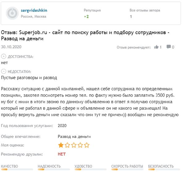 SuperJob - сервис по поиску работы в интернете: подробная инструкция для новичков