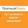 Платный Опрос – сервер по заработку денег на прохождении опросов