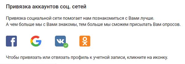 Привязка соцсетей к InternetOpros