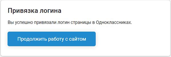 Привязка логина соц.сети на InternetOpros