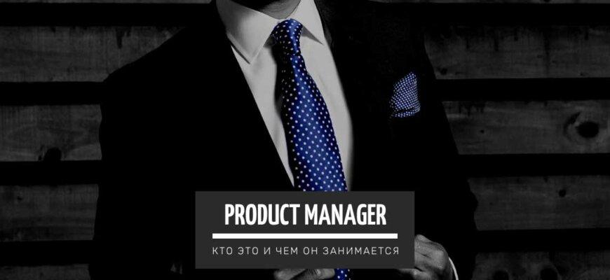 Product Manager - кто это и чем он занимается