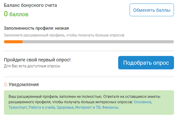 Регистрация на InternetOpros
