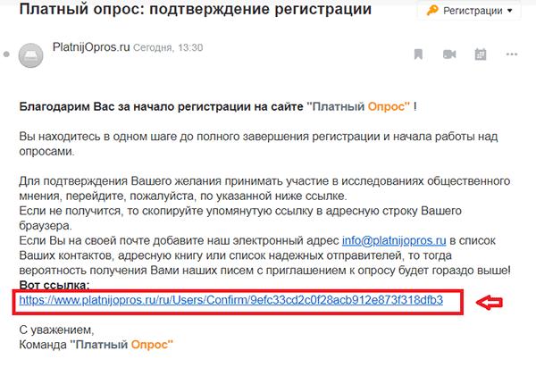 Регистрация на PlatpijOpros