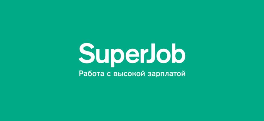 SuperJob - сервис по поиску работы в интернете
