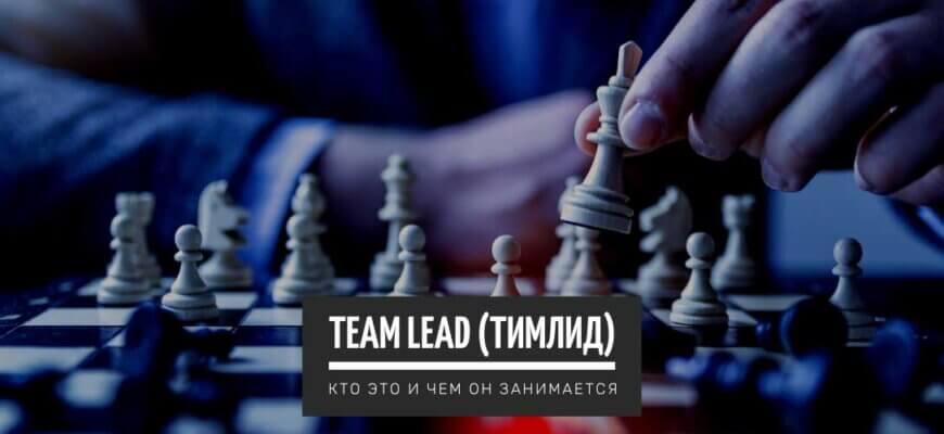 Team Lead (Тимлид) - кто это такой и чем он занимается