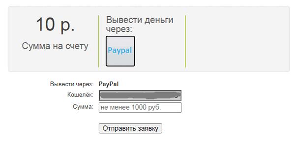 Вывод средств на PlatnijOpros