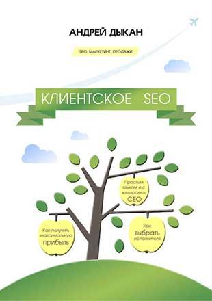 Книга «Клиентское SEO» от Андрея Дыкана