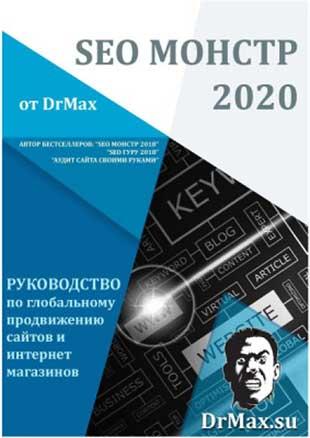 Книга «SEO монстр 2020» от Dr. Max и Анны Ященко