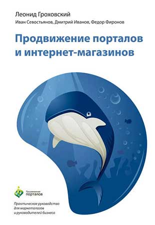 Книга «Поисковая оптимизация. Практическое руководство по продвижению сайта в Интернете» от Леонида Гроховского