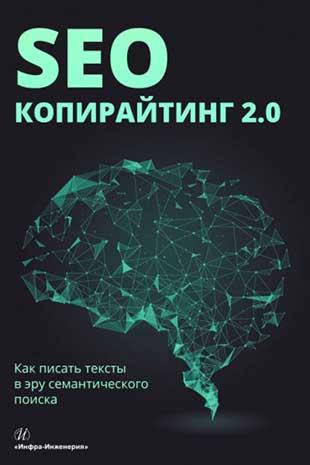 Книга «SEO копирайтинг 2.0. Как писать тексты в эру семантического поиска» от Шаминой Ирины