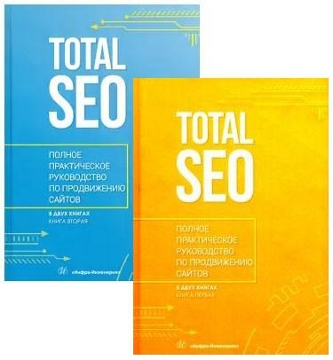 Книга «Total SEO. Полное практическое руководство по продвижению сайтов. В 2 х томах» от Шаминой Ирины