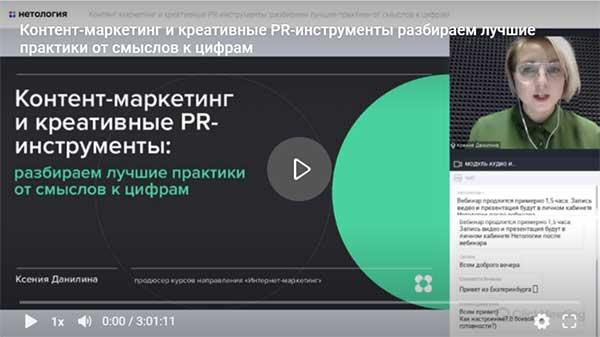 Бесплатный курс «Контент маркетинг и PR» от Нетологии