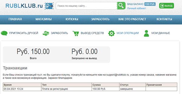 Интерфейс RublKlub