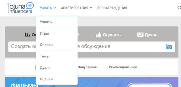 Интерфейс Toluna - раздел «Узнать»